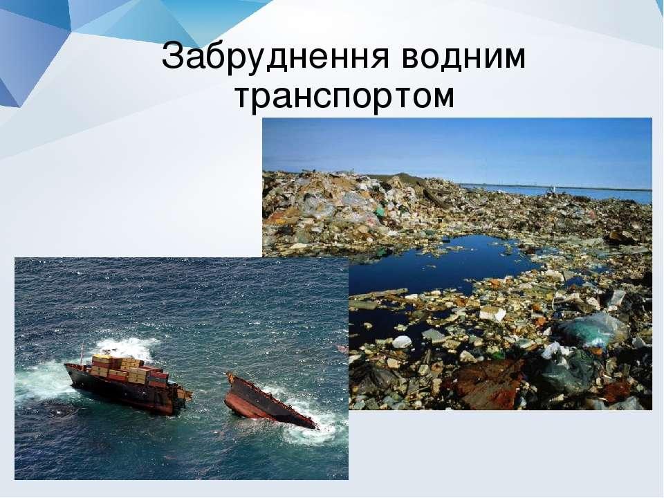 Забруднення водним транспортом