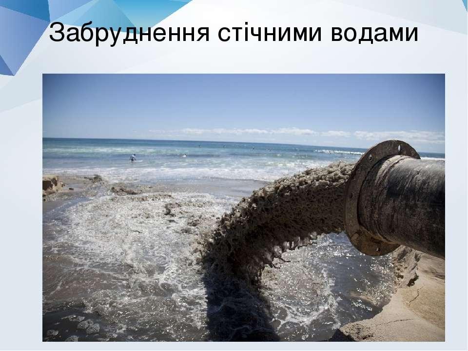 Забруднення стічними водами