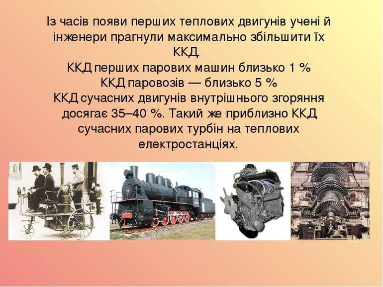 Із часів появи перших теплових двигунів учені й інженери прагнули максимально...