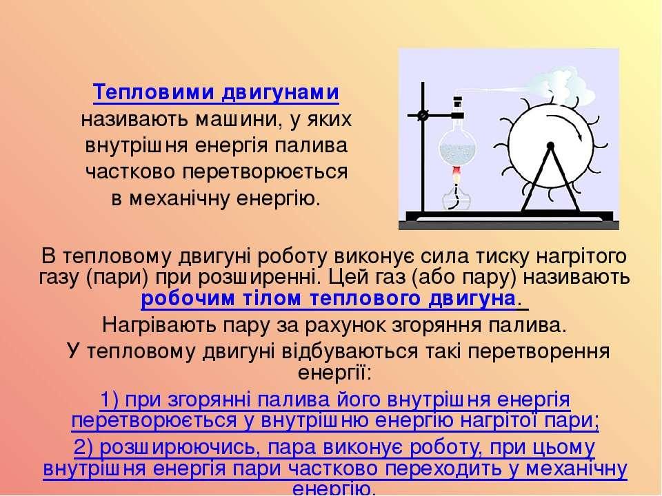 Тепловими двигунами називають машини, у яких внутрішня енергія палива частков...