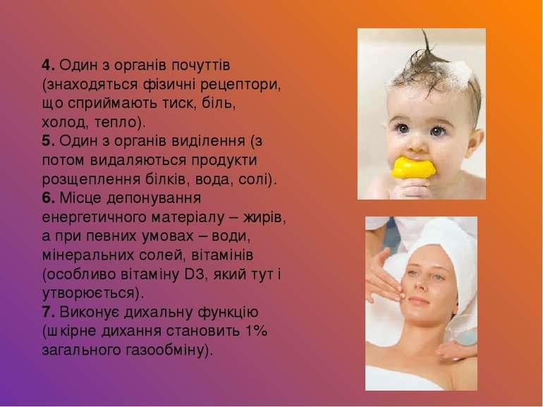 4. Один з органів почуттів (знаходяться фізичні рецептори, що сприймають тиск...