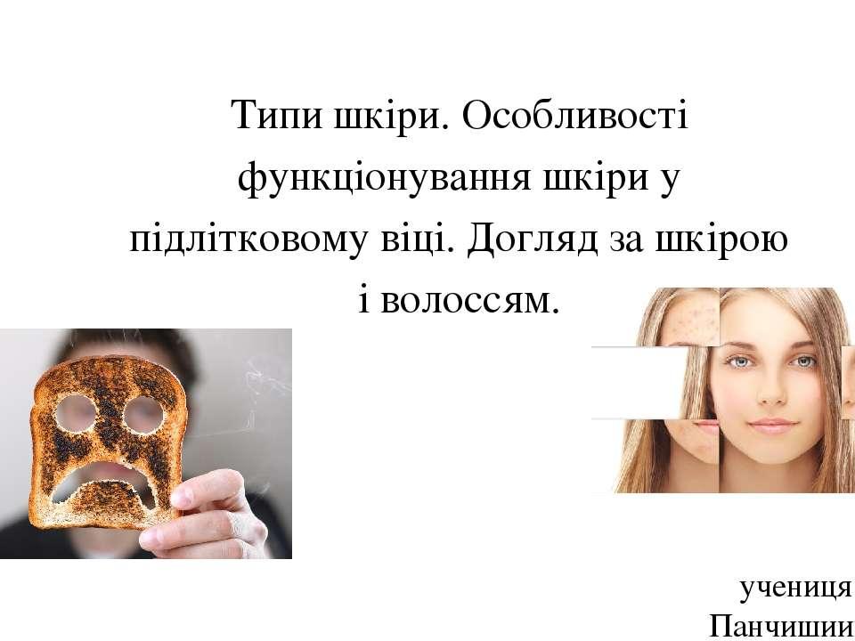 Типи шкіри. Особливості функціонування шкіри у підлітковому віці. Догляд за ш...