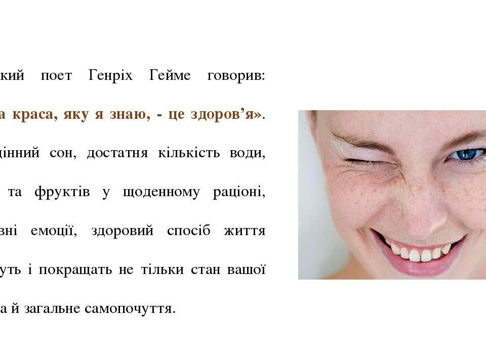 Німецький поет Генріх Гейме говорив: «Єдина краса, яку я знаю, - це здоров'я»...