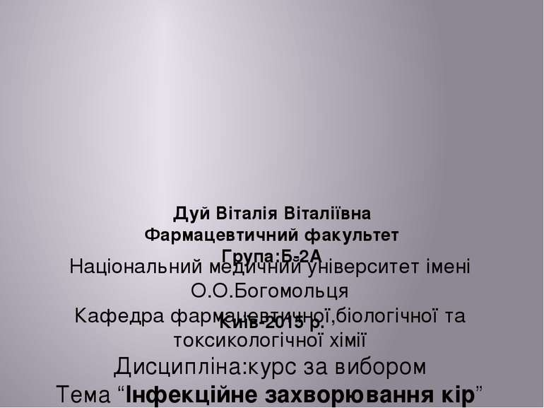 Національний медичний університет імені О.О.Богомольця Кафедра фармацевтичної...