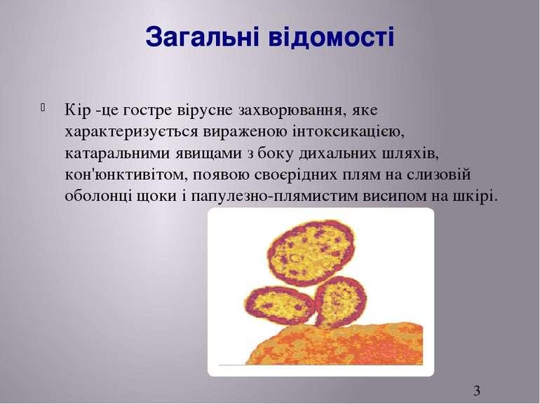 Збудник кору РНК-вірус, відноситься до роду Morbillivirus. У зовнішньому сере...
