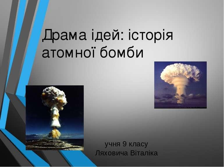 Драма ідей: історія атомної бомби учня 9 класу Ляховича Віталіка