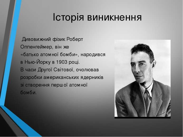 Історія виникнення Дивовижний фізик Роберт Оппенгеймер, він же «батько атомно...
