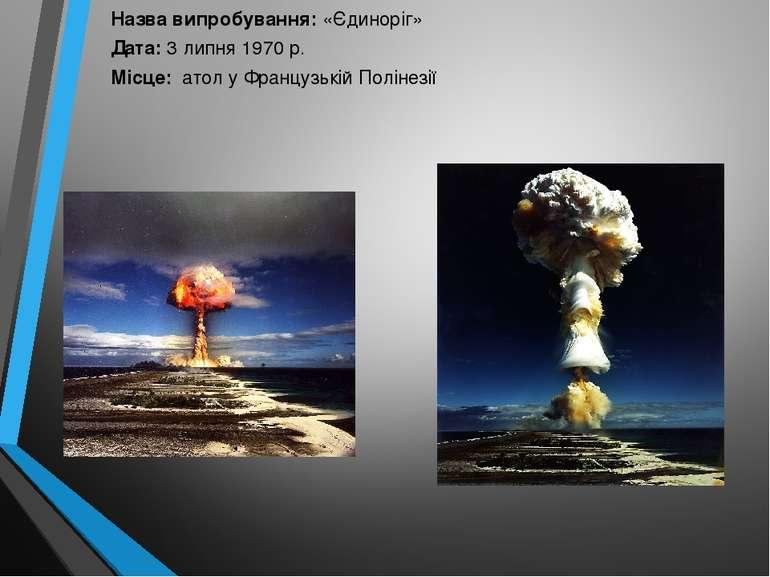 Назва випробування:«Єдиноріг» Дата:3 липня 1970 р. Місце: атолу Французьк...