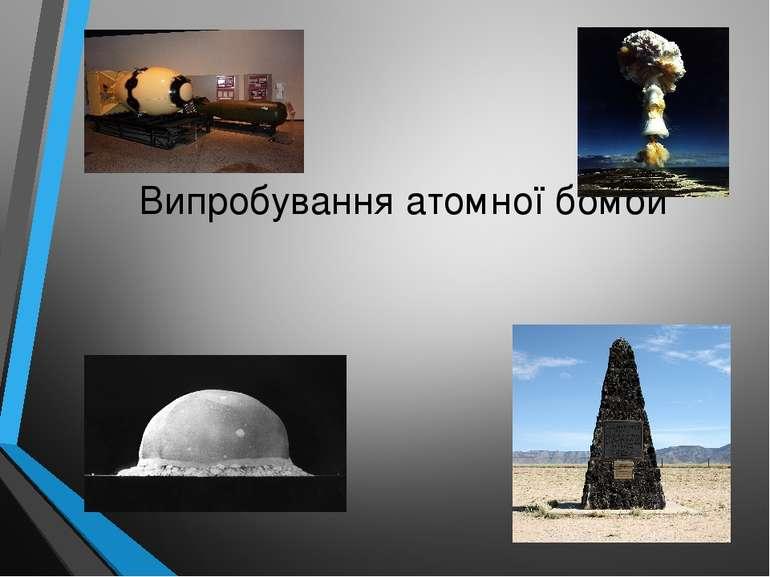 Випробування атомної бомби Копіїперших атомних бомб«Малюк» і«Товстяк».Саме«...