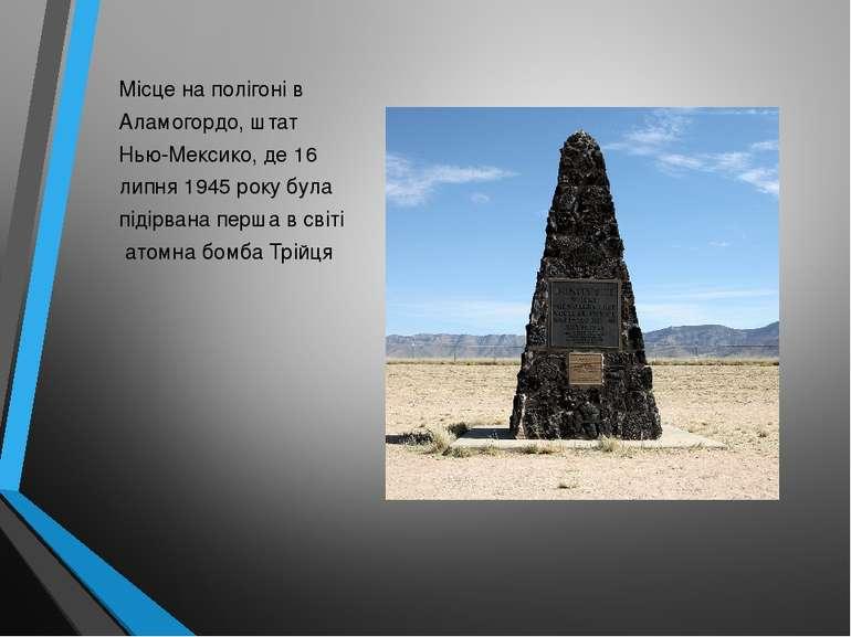 Місценаполігонів Аламогордо, штат Нью-Мексико,де 16 липня1945 року була...