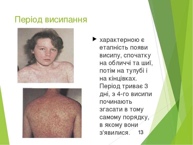 Період реконвалесценції настає через 7-10 днів після початку захворювання, кл...