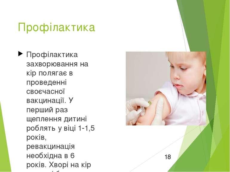 Висновок Кір - цеінфекційна хвороба, яку викликає вірус Morbillivirus. Він н...