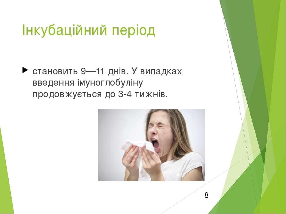 Катаральний період Симптоми: підвищення температури тіла до 38—39 °С, головни...