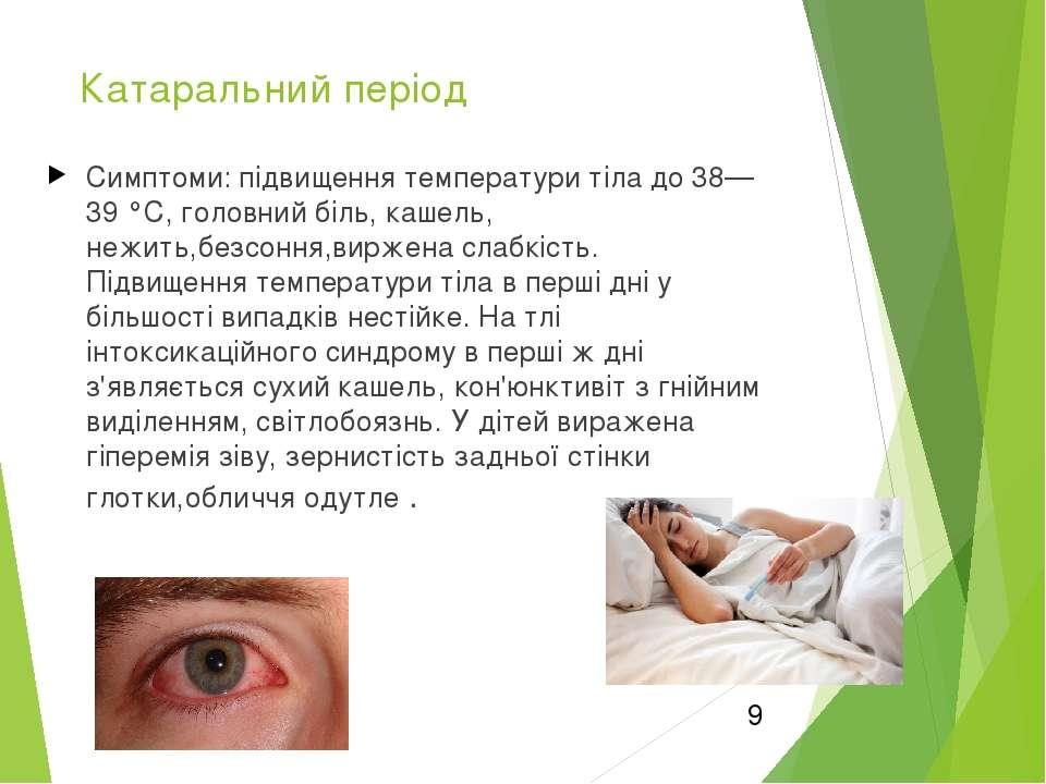 Катаральний період На 2—3-й день від початку хвороби на слизовій оболонці щік...