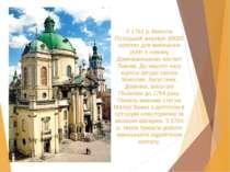 У 1761 р. Микола Потоцький жертвує 10000 золотих для виконання робіт в новому...