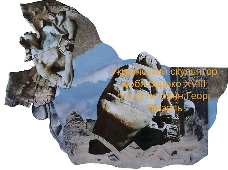 Український скульптор доби бароко XVIII століття Іоанн Георг Пінзель