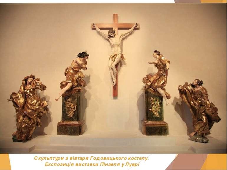 Скульптури з вівтаря Годовицького костелу. Експозиція виставки Пінзеля у Луврі