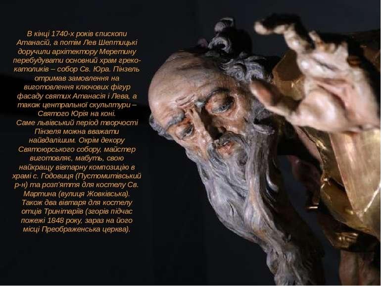 В кінці 1740-х років єпископи Атанасій, а потім Лев Шептицькі доручили архіте...