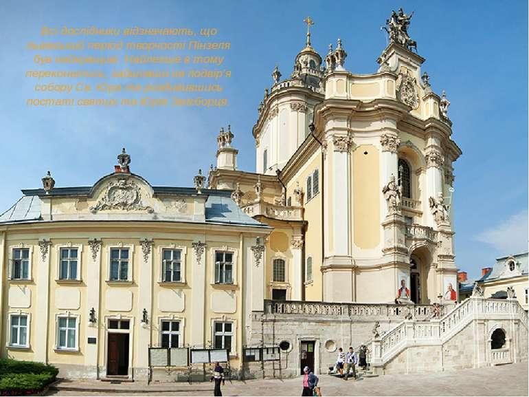 Всі дослідники відзначають, що львівський період творчості Пінзеля був найкра...
