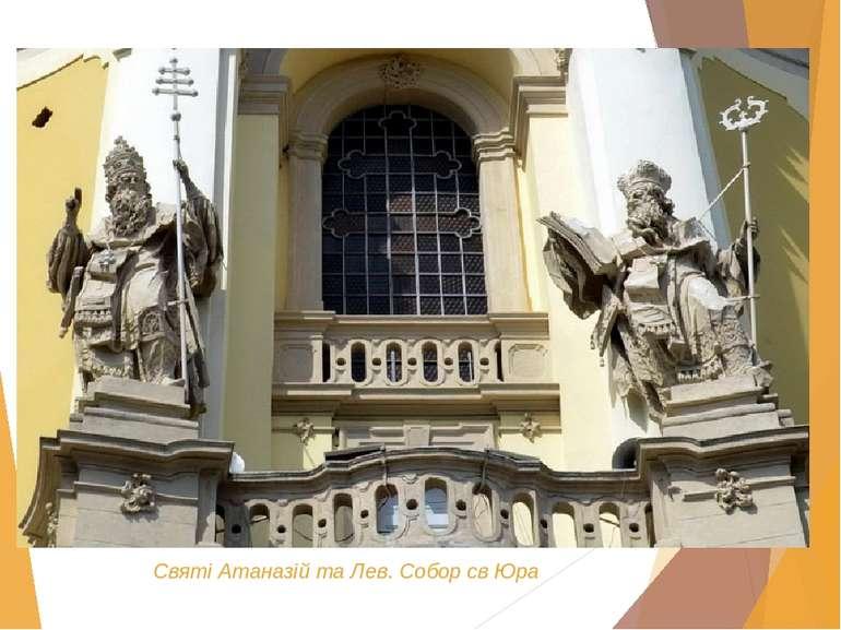 Святі Атаназій та Лев. Собор св Юра