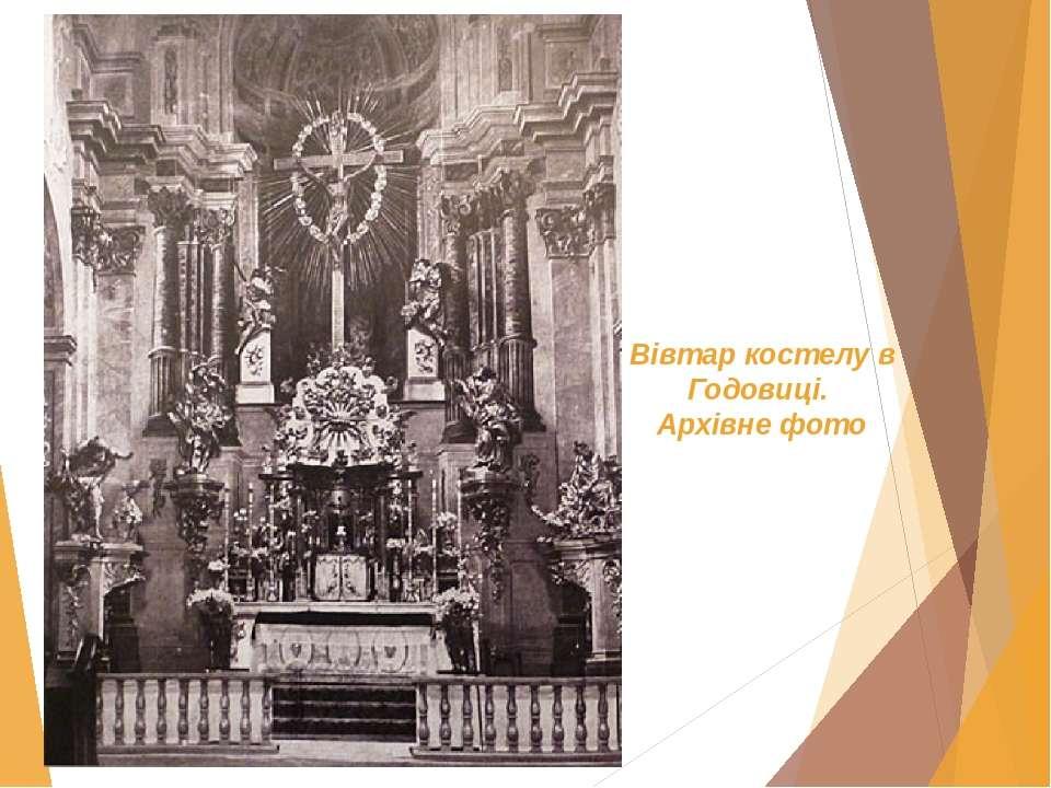 Вівтар костелу в Годовиці. Архівне фото