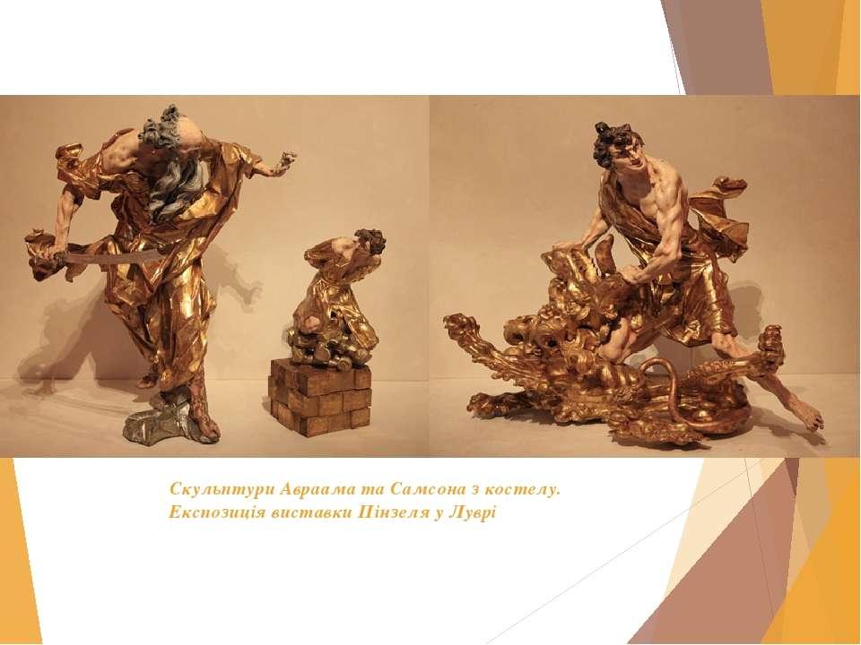 Скульптури Авраама та Самсона з костелу. Експозиція виставки Пінзеля у Луврі