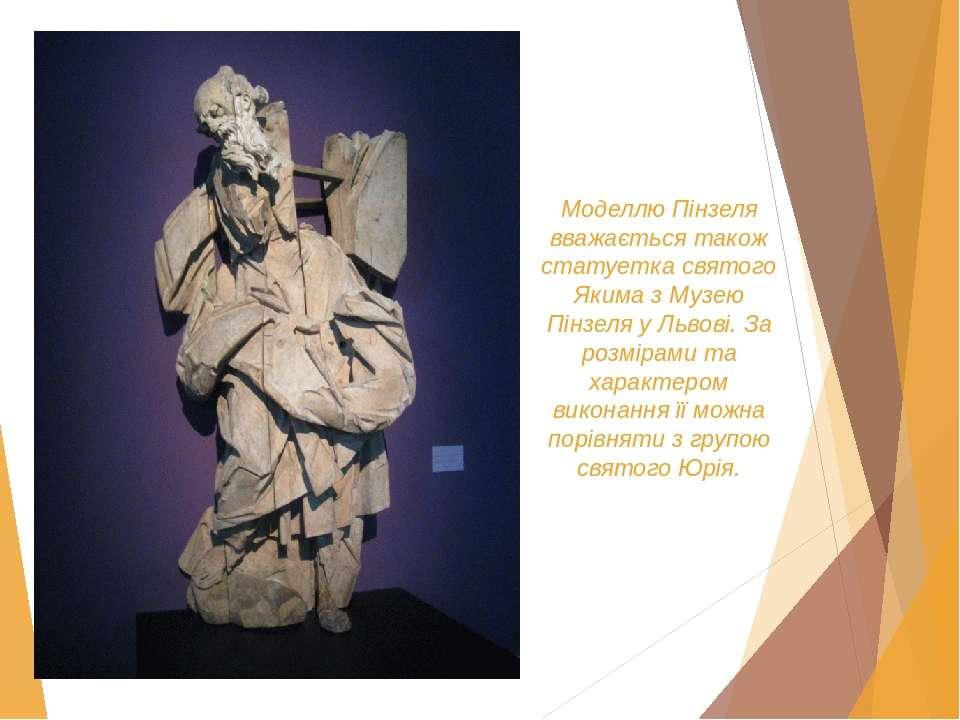 Моделлю Пінзеля вважається також статуетка святого Якима з Музею Пінзеля у Ль...