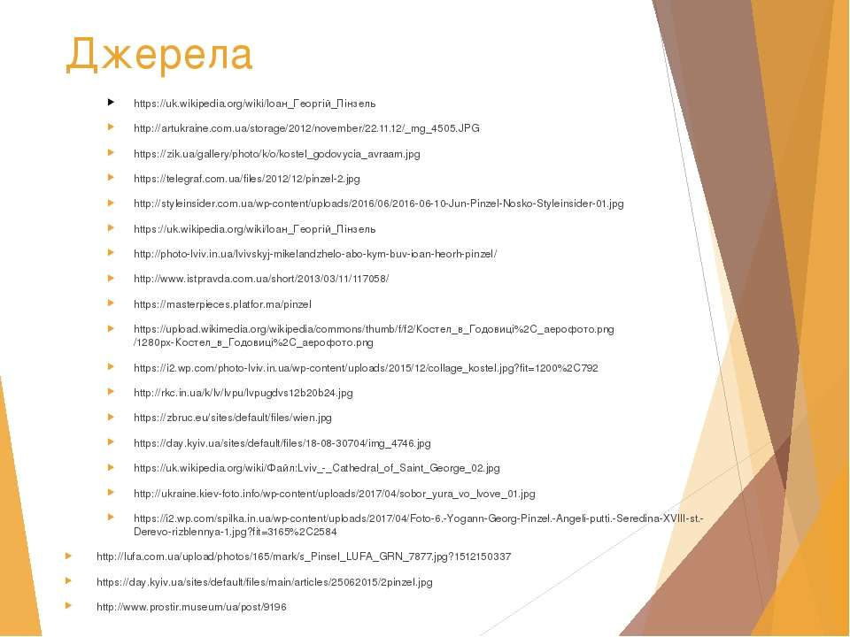 Джерела https://uk.wikipedia.org/wiki/Іоан_Георгій_Пінзель http://artukraine....