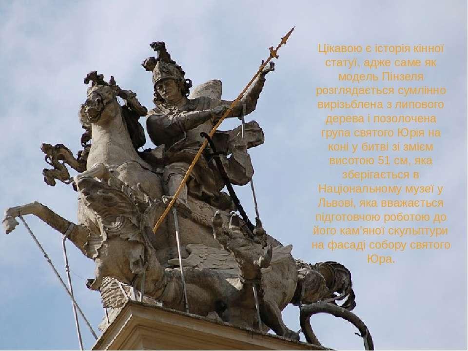 Цікавою є історія кінної статуї, адже саме як модель Пінзеля розглядається су...
