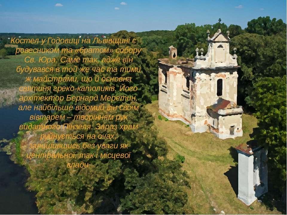 Костел у Годовиці на Львівщині є ровесником та «братом» собору Св. Юра. Саме ...