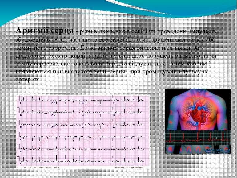 Перша допомога при: Болях в ділянці серця Задишці Гіпертонічних хворобах Непр...