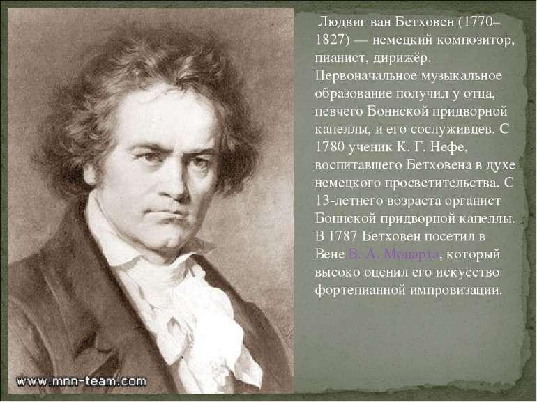 Людвиг ван Бетховен (1770–1827) — немецкий композитор, пианист, дирижёр. Перв...