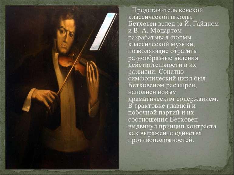 Представитель венской классической школы, Бетховен вслед за Й.Гайдном и В.А...