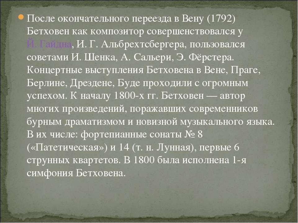 После окончательного переезда в Вену (1792) Бетховен как композитор совершенс...