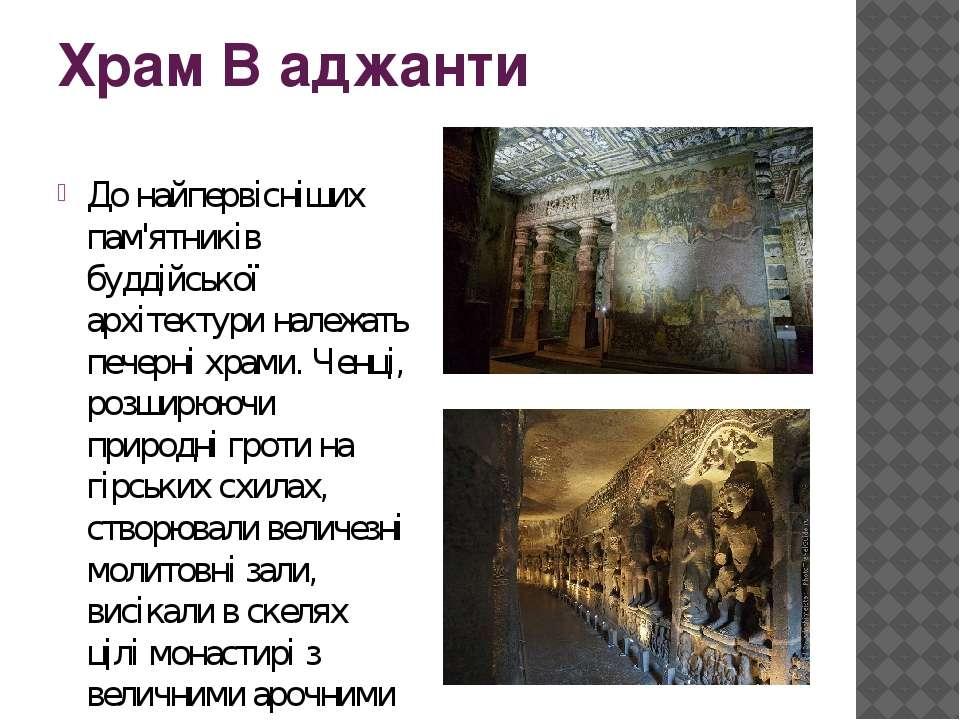 Храм В аджанти До найпервісніших пам'ятників буддійської архітектури належать...