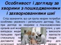 Особливості догляду за хворими з пошкодженнями і захворюваннями шиї Слід зазн...