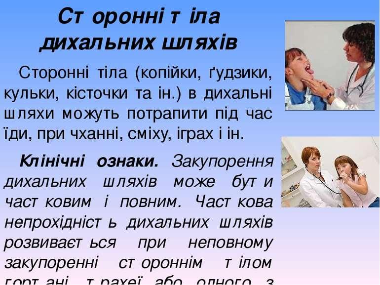 Сторонні тіла дихальних шляхів Сторонні тіла (копійки, ґудзики, кульки, кісто...