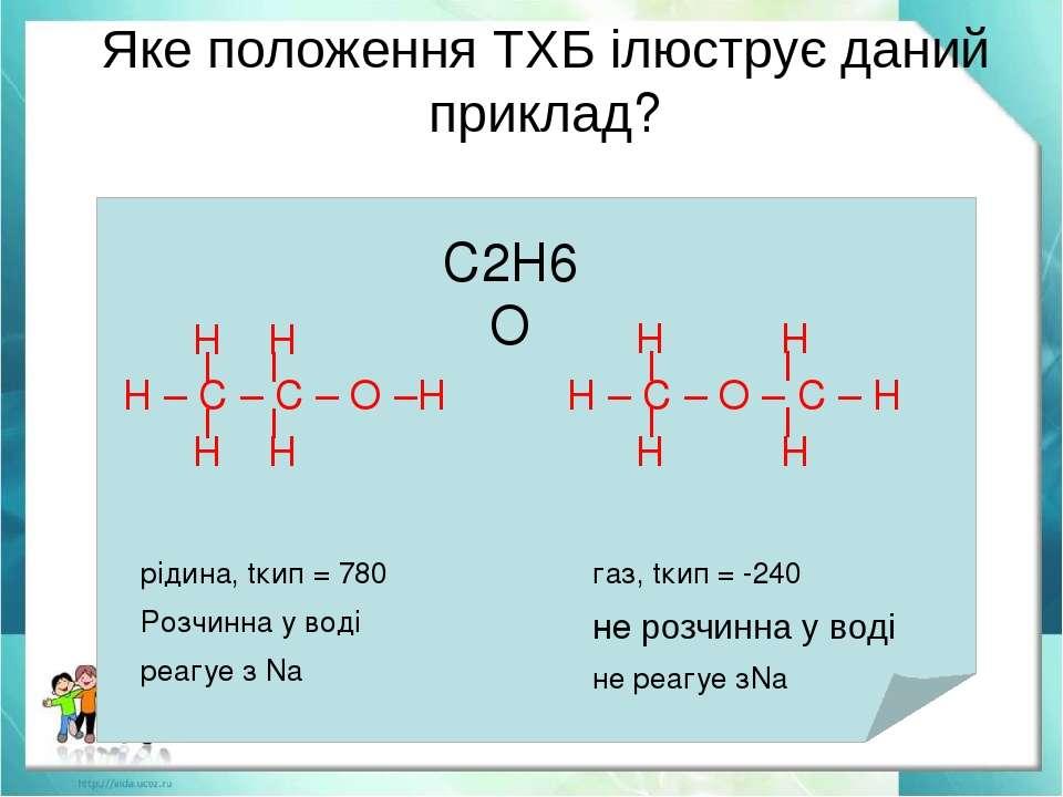 Яке положення ТХБ ілюструє даний приклад? С2Н6О Н Н l l Н – С – С – О –Н l l ...