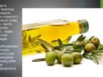 На сьогодні в медичній практиці використовують масляні ек стракти з листя бле...