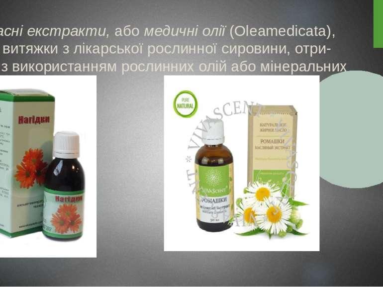 Мляасні екстракти,абомедичні олії(Oleamedicata), —це витяжки з лікарської ...