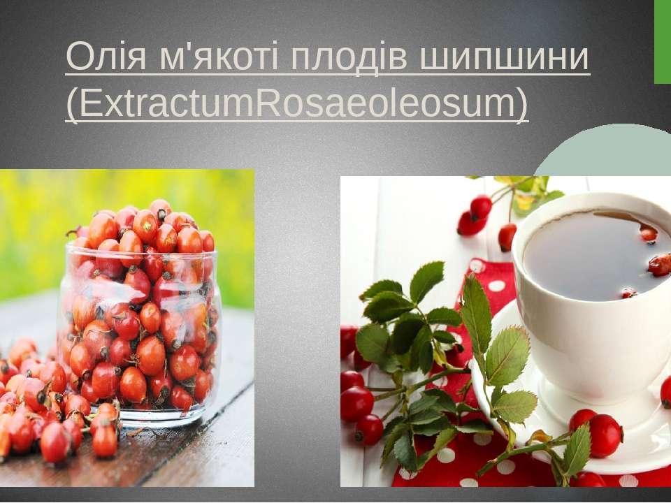 Олія м'якоті плодів шипшини (ExtractumRosaeoleosum)