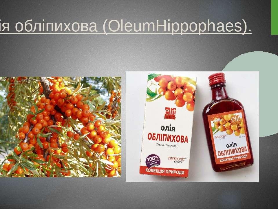 Олія обліпихова (OleumHippophaes).