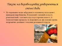 Також на виробництвах утворюються стічні води Це переважно водизабруднені в ...