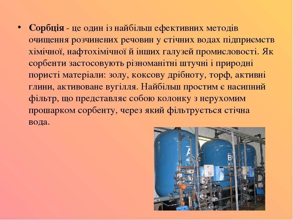 Сорбція - це один із найбільш ефективних методів очищення розчинених речовин ...