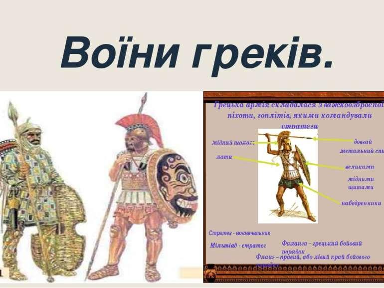 Воїни греків.