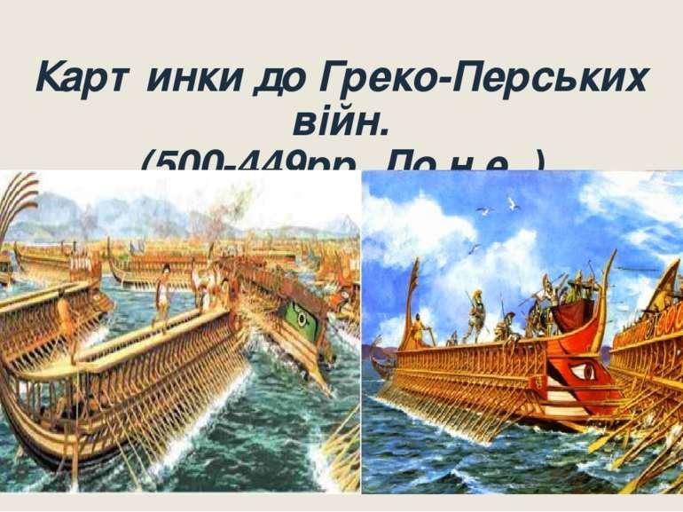 Картинки до Греко-Перських війн. (500-449рр. До н.е..)