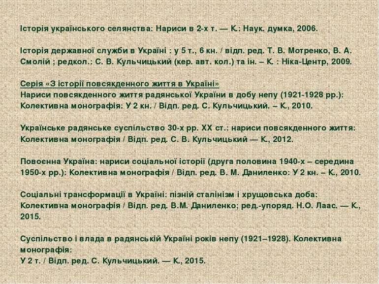 Історія українського селянства: Нариси в 2-х т. — К.: Наук. думка, 2006.  Іс...