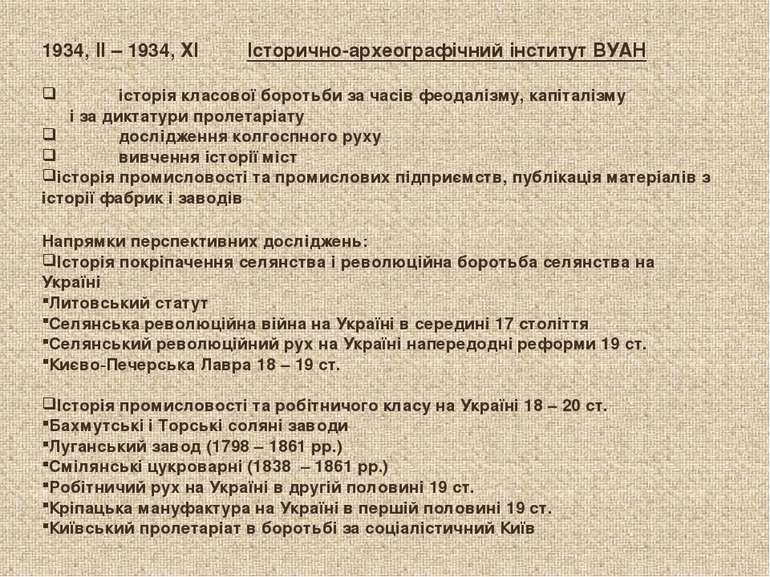 1934, ІІ – 1934, ХІ Історично-археографічний інститут ВУАН історія класової б...