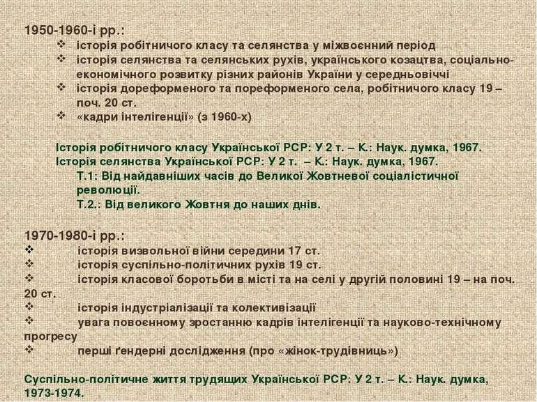 1950-1960-і рр.: історія робітничого класу та селянства у міжвоєнний період і...
