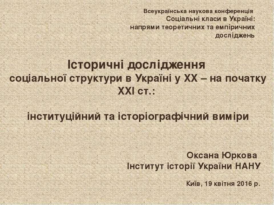 Історичні дослідження соціальної структури в Україні у XX – на початку XXI ст...